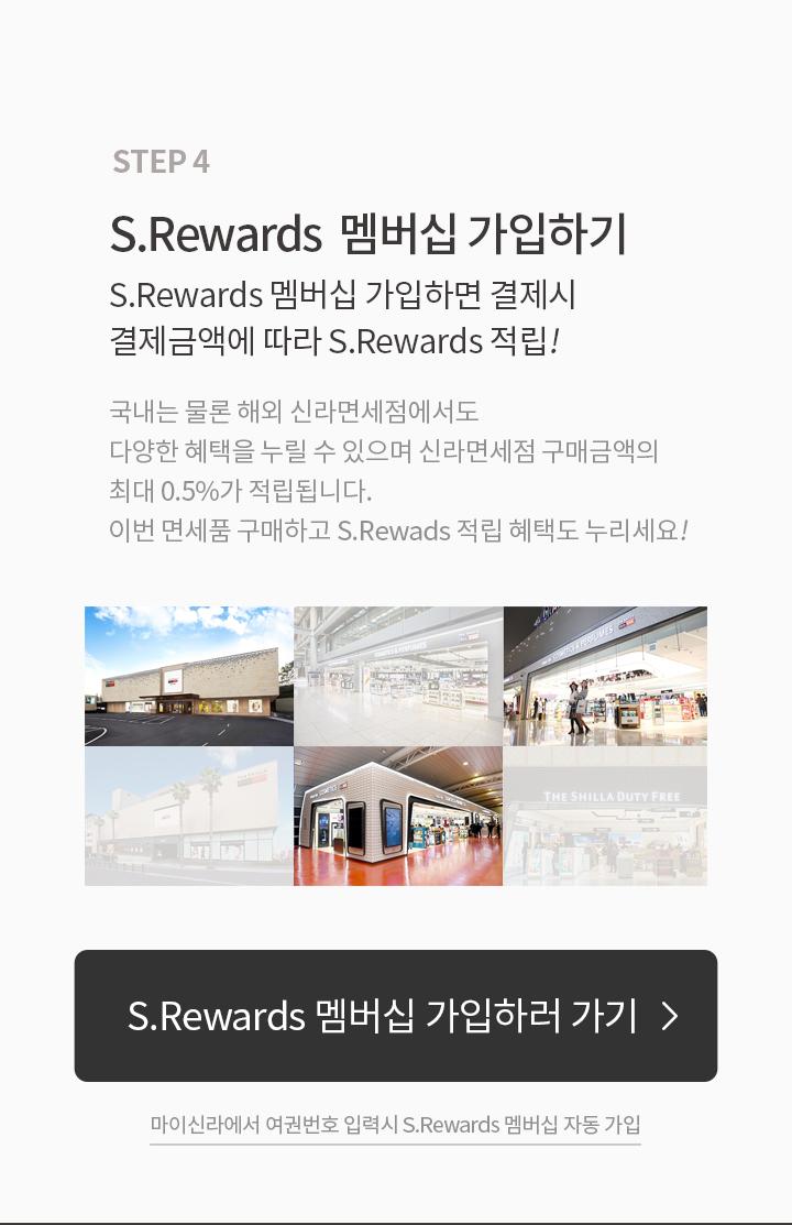 신라면세점의 글로벌 통합 멤버십 S.Rewards