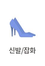 신발/잡화