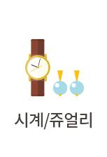 시계/쥬얼리